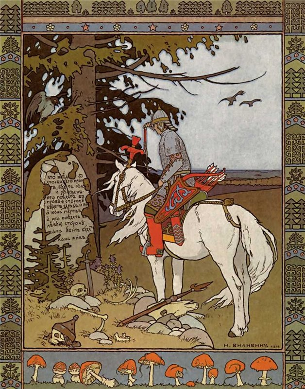 Ivan_Bilibin Knight at a cross roads